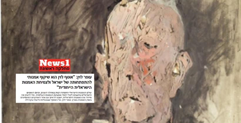 """עופר לוין ל-News1: """"אוסף לוין מציג את כל אבני הדרך בתולדות מדינת ישראל"""""""