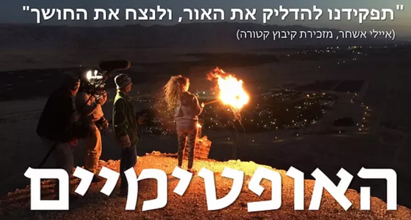 לוין אמנות, חברה ותרבות: תמיכה בקולנוע הישראלי – הסרט 'האופטימיים' | עופר לוין