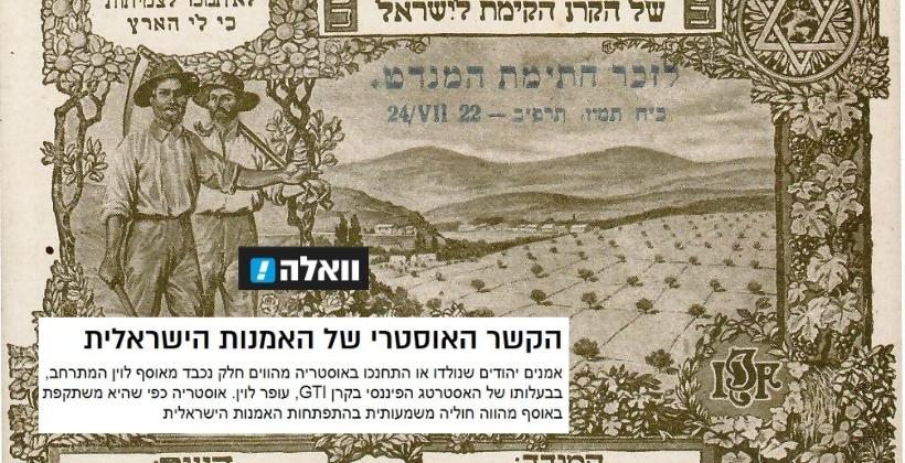 עופר לוין מסביר את הקשר האוסטרי של האמנות הישראלית