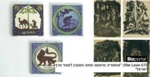 """עופר לוין GTI: """"אמנים ארצישראלים הגיעו לספוג את טכניקת האמנות בוינה"""""""